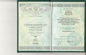 Сертификат массажиста. Лечебный массаж.