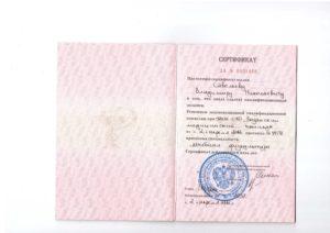 Сертификат специалиста: Лечебная физкультура